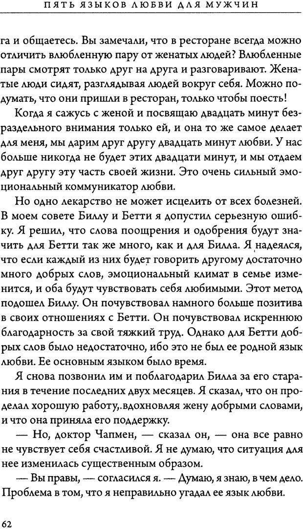 DJVU. 5 языков любви для мужчин. Секреты вечной любви. Чепмен Г. Страница 58. Читать онлайн