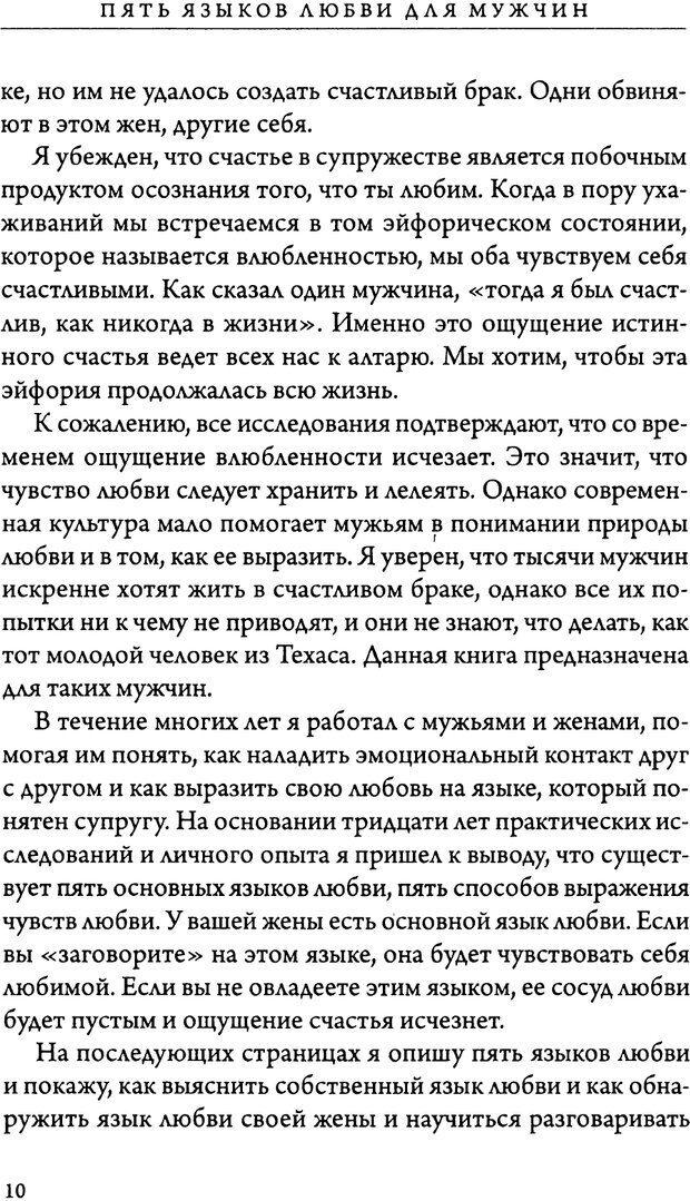 DJVU. 5 языков любви для мужчин. Секреты вечной любви. Чепмен Г. Страница 6. Читать онлайн