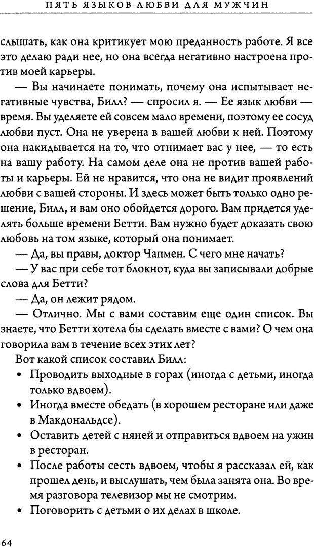 DJVU. 5 языков любви для мужчин. Секреты вечной любви. Чепмен Г. Страница 60. Читать онлайн