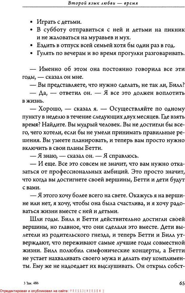 DJVU. 5 языков любви для мужчин. Секреты вечной любви. Чепмен Г. Страница 61. Читать онлайн