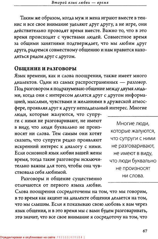 DJVU. 5 языков любви для мужчин. Секреты вечной любви. Чепмен Г. Страница 63. Читать онлайн