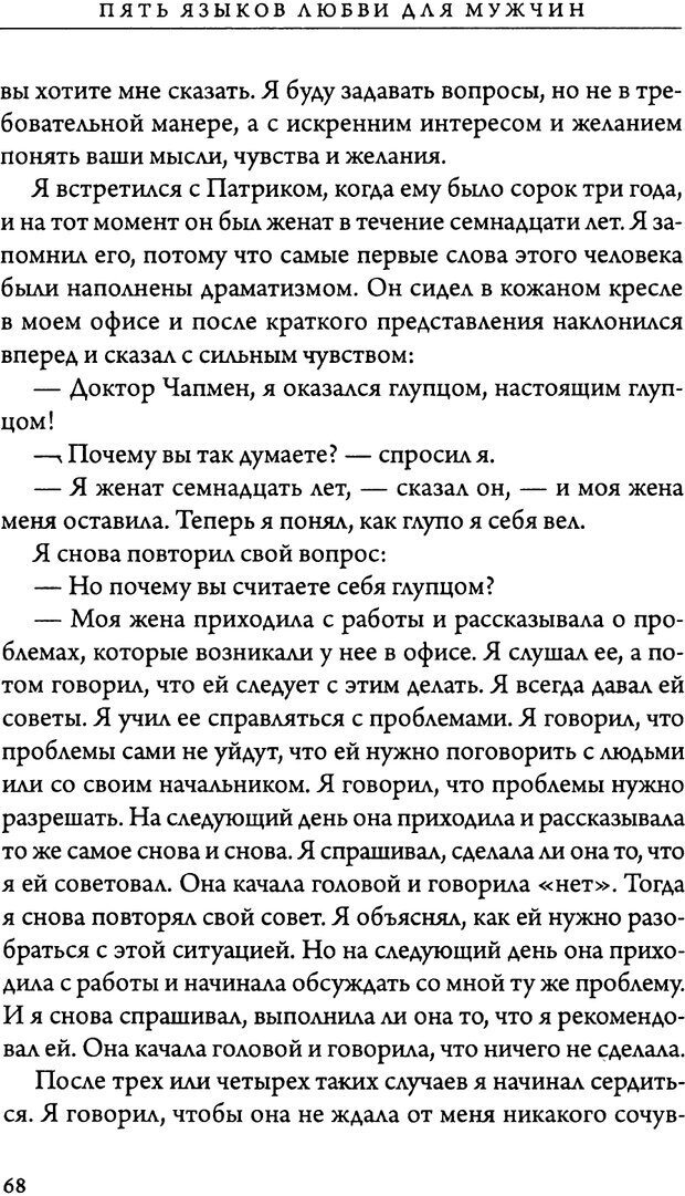 DJVU. 5 языков любви для мужчин. Секреты вечной любви. Чепмен Г. Страница 64. Читать онлайн
