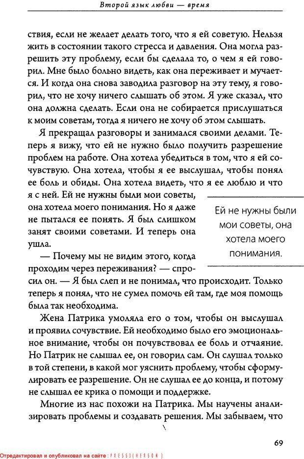 DJVU. 5 языков любви для мужчин. Секреты вечной любви. Чепмен Г. Страница 65. Читать онлайн