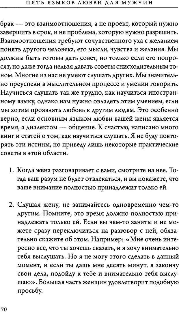 DJVU. 5 языков любви для мужчин. Секреты вечной любви. Чепмен Г. Страница 66. Читать онлайн