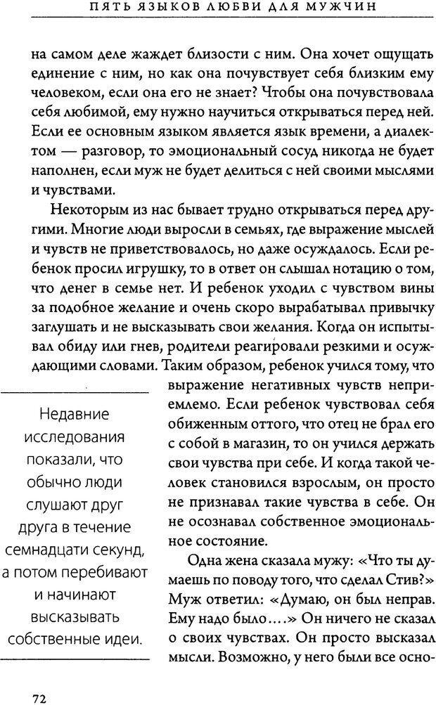 DJVU. 5 языков любви для мужчин. Секреты вечной любви. Чепмен Г. Страница 68. Читать онлайн