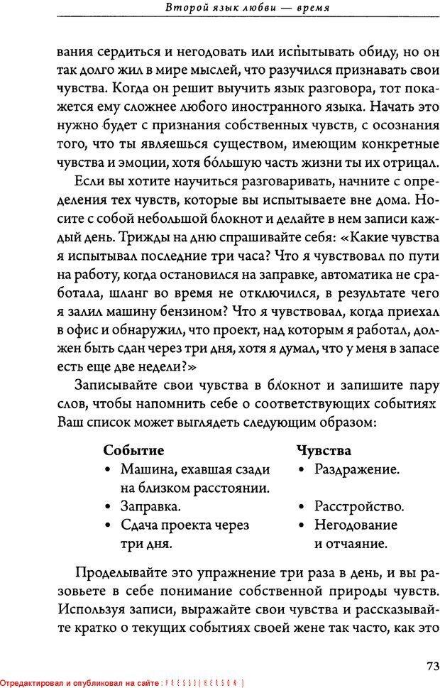 DJVU. 5 языков любви для мужчин. Секреты вечной любви. Чепмен Г. Страница 69. Читать онлайн