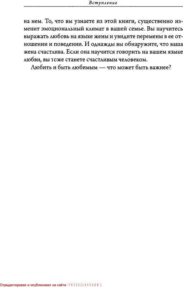 DJVU. 5 языков любви для мужчин. Секреты вечной любви. Чепмен Г. Страница 7. Читать онлайн