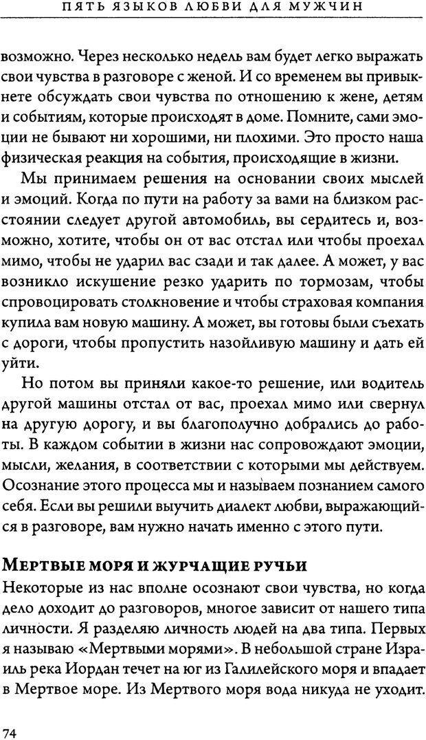 DJVU. 5 языков любви для мужчин. Секреты вечной любви. Чепмен Г. Страница 70. Читать онлайн