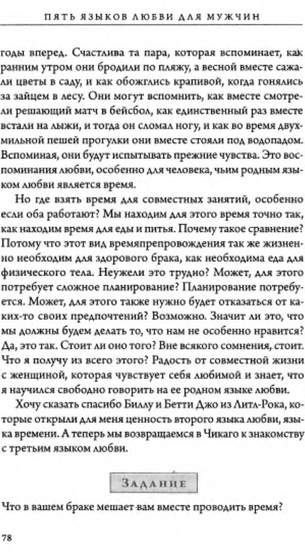 DJVU. 5 языков любви для мужчин. Секреты вечной любви. Чепмен Г. Страница 74. Читать онлайн