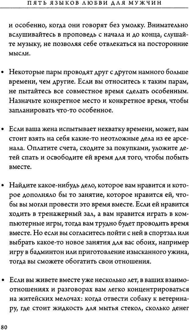 DJVU. 5 языков любви для мужчин. Секреты вечной любви. Чепмен Г. Страница 76. Читать онлайн