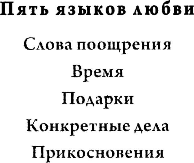 DJVU. 5 языков любви для мужчин. Секреты вечной любви. Чепмен Г. Страница 8. Читать онлайн