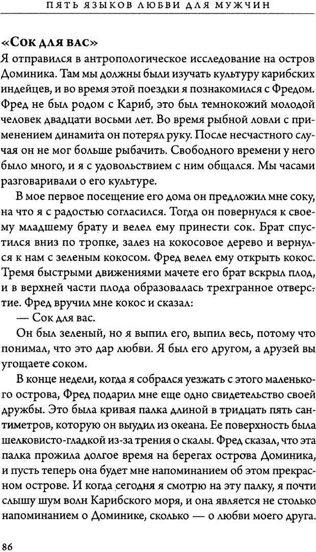 DJVU. 5 языков любви для мужчин. Секреты вечной любви. Чепмен Г. Страница 82. Читать онлайн