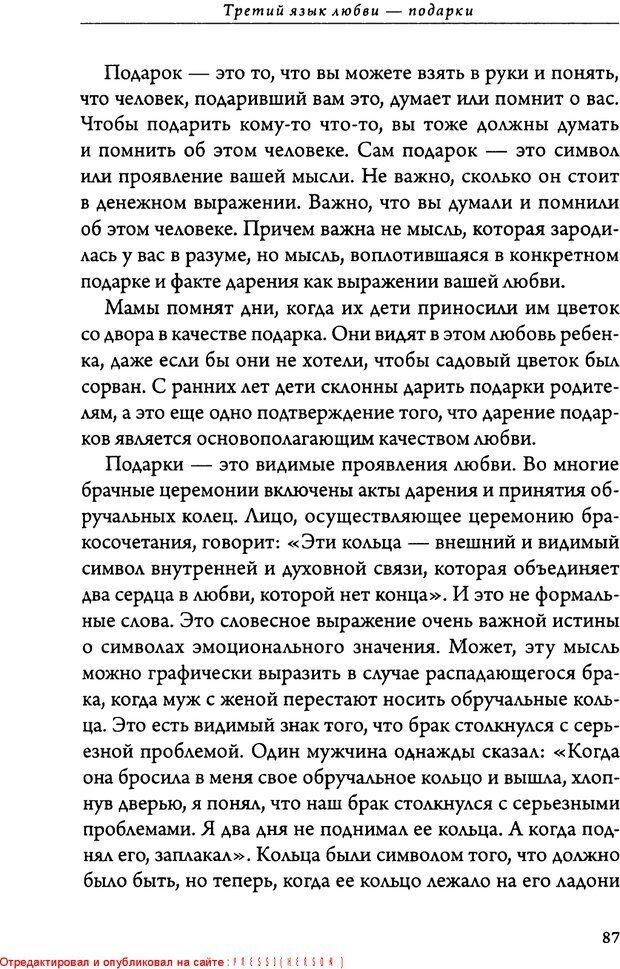 DJVU. 5 языков любви для мужчин. Секреты вечной любви. Чепмен Г. Страница 83. Читать онлайн