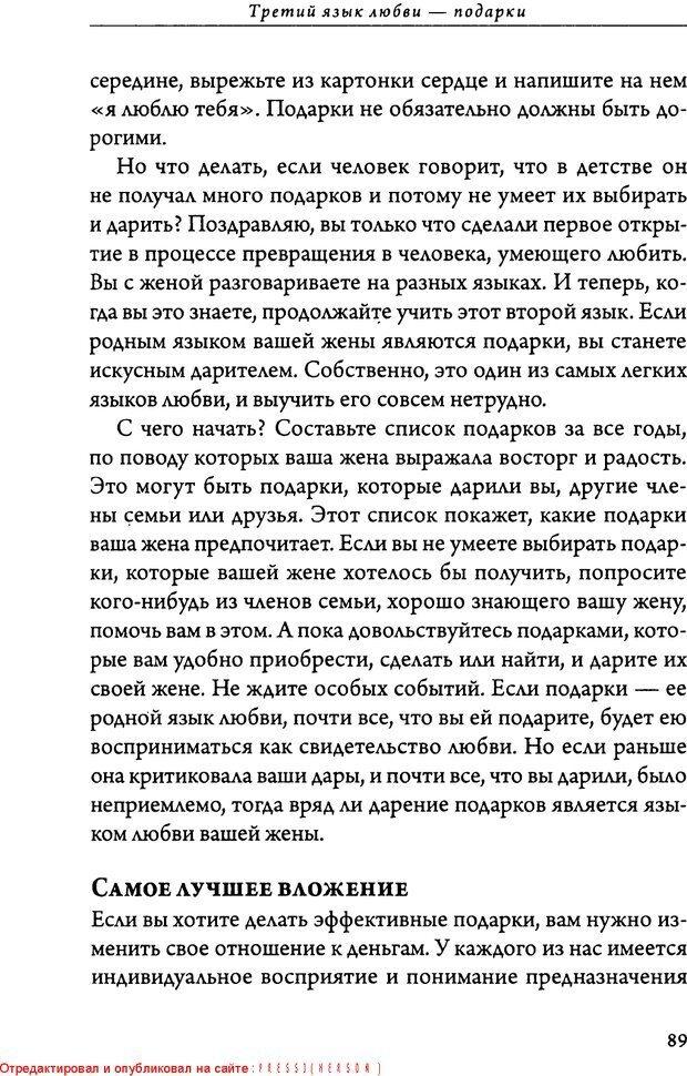 DJVU. 5 языков любви для мужчин. Секреты вечной любви. Чепмен Г. Страница 85. Читать онлайн