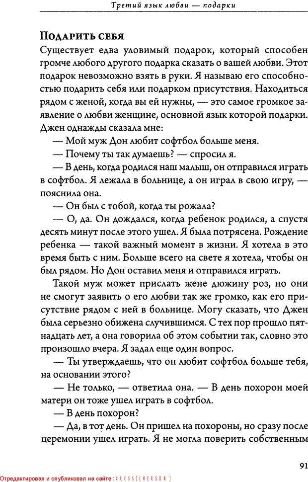 DJVU. 5 языков любви для мужчин. Секреты вечной любви. Чепмен Г. Страница 87. Читать онлайн