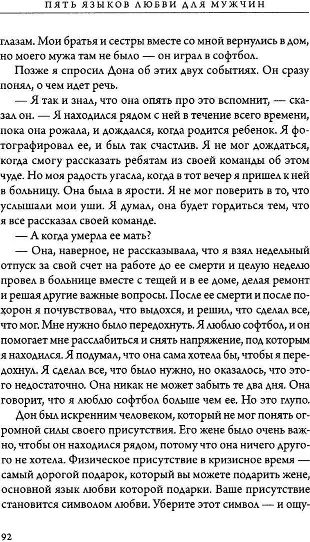 DJVU. 5 языков любви для мужчин. Секреты вечной любви. Чепмен Г. Страница 88. Читать онлайн