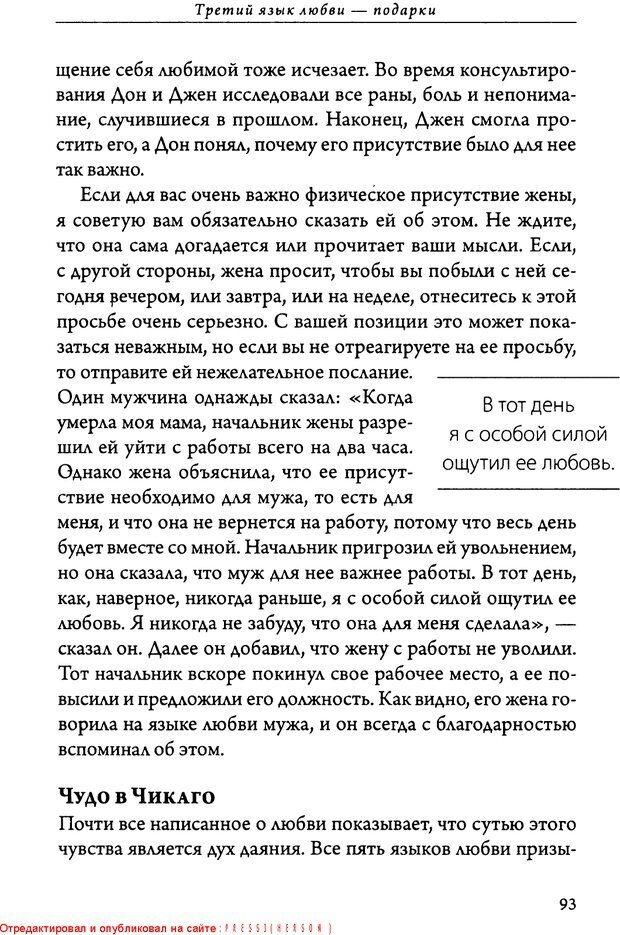 DJVU. 5 языков любви для мужчин. Секреты вечной любви. Чепмен Г. Страница 89. Читать онлайн