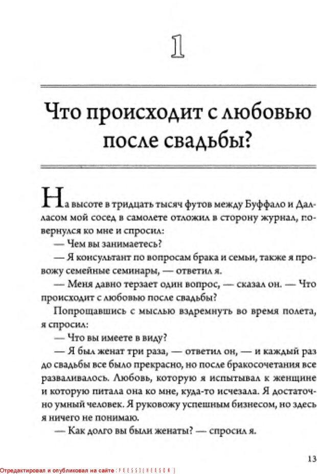 DJVU. 5 языков любви для мужчин. Секреты вечной любви. Чепмен Г. Страница 9. Читать онлайн