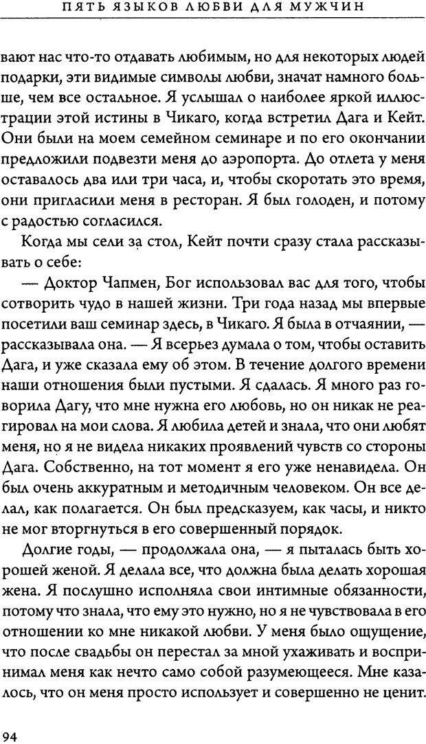 DJVU. 5 языков любви для мужчин. Секреты вечной любви. Чепмен Г. Страница 90. Читать онлайн