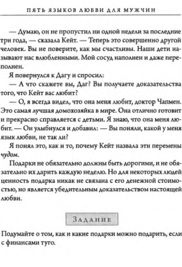 DJVU. 5 языков любви для мужчин. Секреты вечной любви. Чепмен Г. Страница 94. Читать онлайн