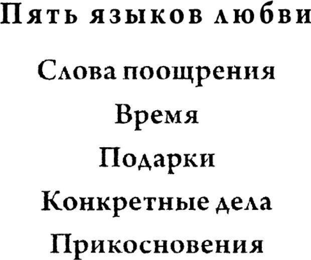 DJVU. 5 языков любви для мужчин. Секреты вечной любви. Чепмен Г. Страница 98. Читать онлайн