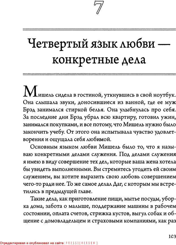DJVU. 5 языков любви для мужчин. Секреты вечной любви. Чепмен Г. Страница 99. Читать онлайн