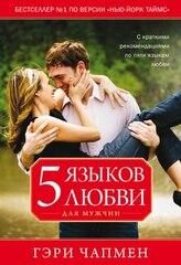 5 языков любви для мужчин. Секреты вечной любви, Чепмен Гэри