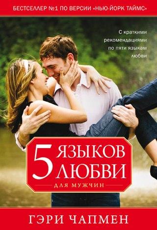 """Обложка книги """"5 языков любви для мужчин. Секреты вечной любви"""""""