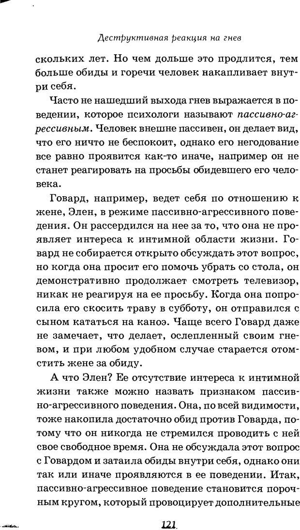 DJVU. Оборотная сторона любви. Как правильно реагировать на гнев. Чепмен Г. Страница 120. Читать онлайн
