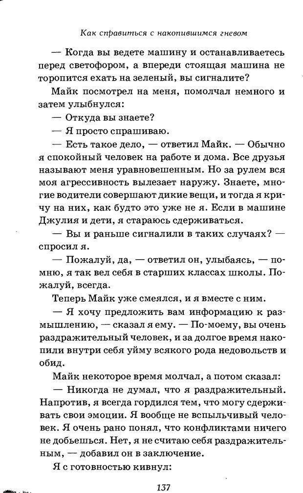 DJVU. Оборотная сторона любви. Как правильно реагировать на гнев. Чепмен Г. Страница 136. Читать онлайн