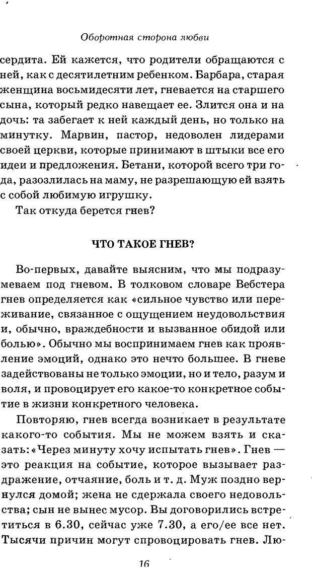 DJVU. Оборотная сторона любви. Как правильно реагировать на гнев. Чепмен Г. Страница 15. Читать онлайн