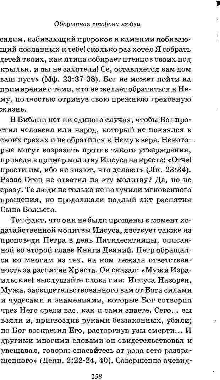 DJVU. Оборотная сторона любви. Как правильно реагировать на гнев. Чепмен Г. Страница 157. Читать онлайн