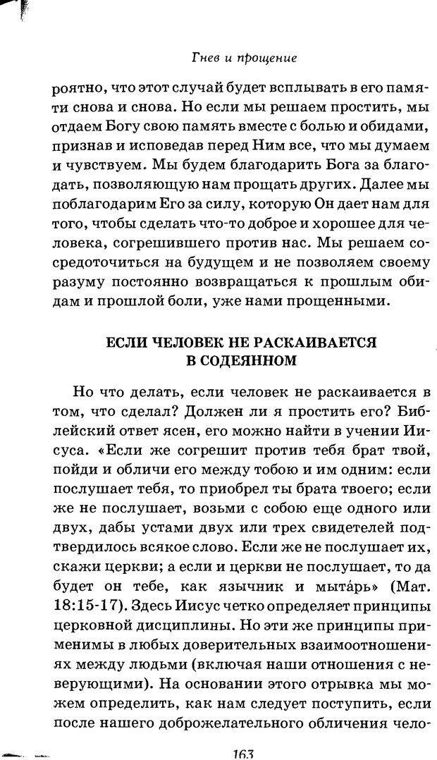 DJVU. Оборотная сторона любви. Как правильно реагировать на гнев. Чепмен Г. Страница 162. Читать онлайн