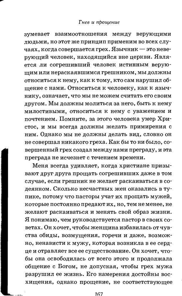 DJVU. Оборотная сторона любви. Как правильно реагировать на гнев. Чепмен Г. Страница 166. Читать онлайн