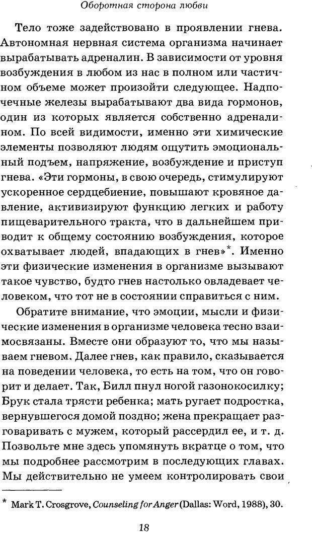 DJVU. Оборотная сторона любви. Как правильно реагировать на гнев. Чепмен Г. Страница 17. Читать онлайн