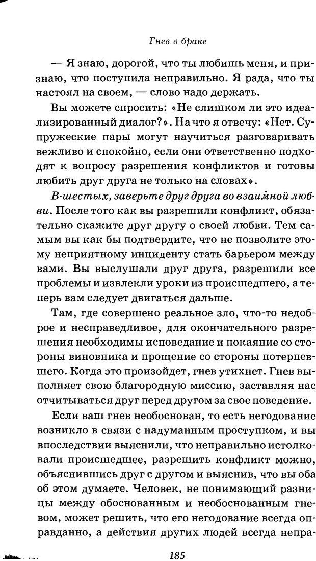 DJVU. Оборотная сторона любви. Как правильно реагировать на гнев. Чепмен Г. Страница 184. Читать онлайн
