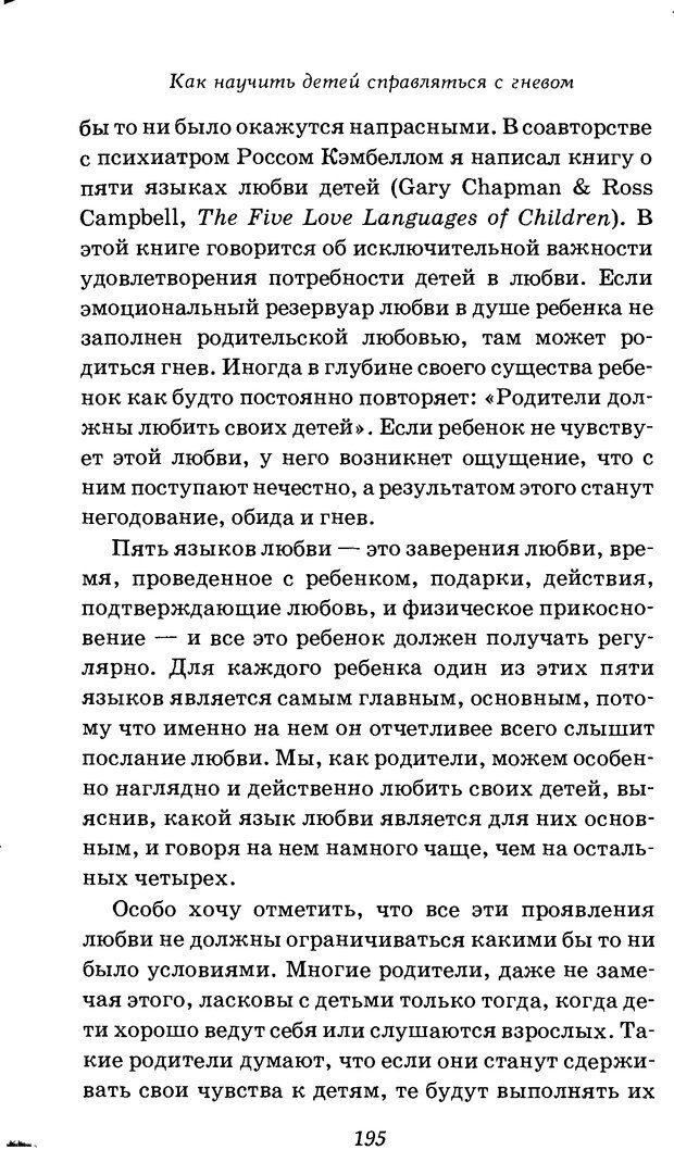 DJVU. Оборотная сторона любви. Как правильно реагировать на гнев. Чепмен Г. Страница 194. Читать онлайн