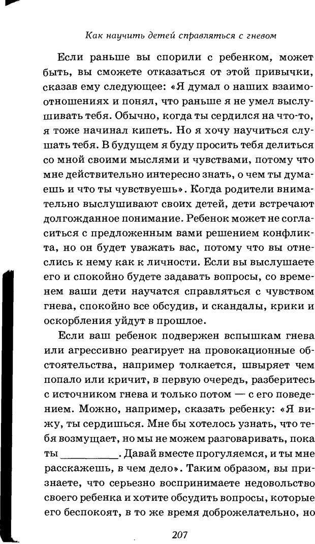 DJVU. Оборотная сторона любви. Как правильно реагировать на гнев. Чепмен Г. Страница 206. Читать онлайн