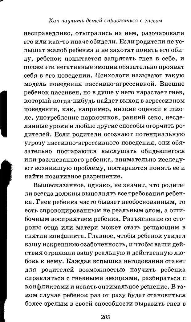 DJVU. Оборотная сторона любви. Как правильно реагировать на гнев. Чепмен Г. Страница 208. Читать онлайн
