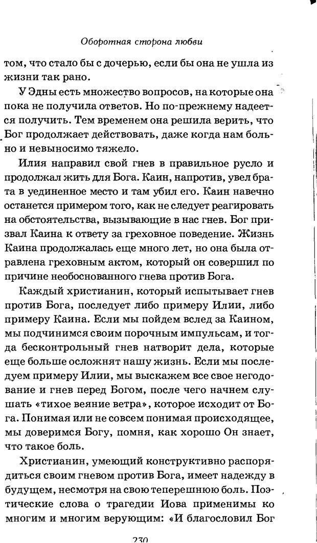DJVU. Оборотная сторона любви. Как правильно реагировать на гнев. Чепмен Г. Страница 229. Читать онлайн