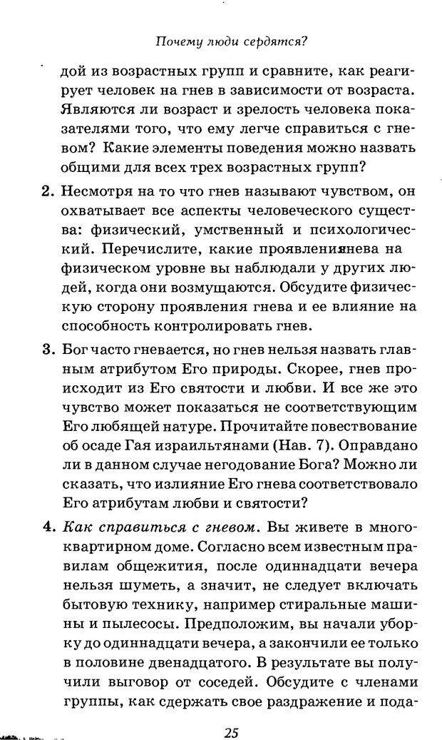 DJVU. Оборотная сторона любви. Как правильно реагировать на гнев. Чепмен Г. Страница 24. Читать онлайн
