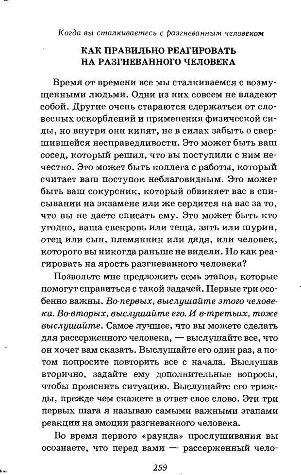 DJVU. Оборотная сторона любви. Как правильно реагировать на гнев. Чепмен Г. Страница 258. Читать онлайн