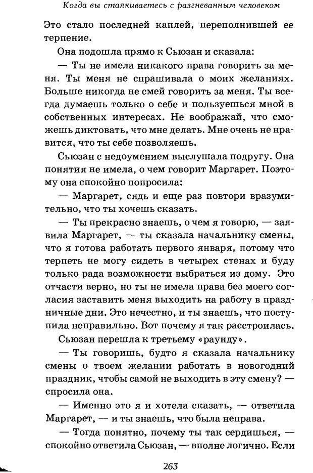 DJVU. Оборотная сторона любви. Как правильно реагировать на гнев. Чепмен Г. Страница 262. Читать онлайн