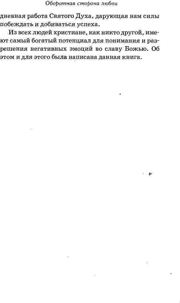 DJVU. Оборотная сторона любви. Как правильно реагировать на гнев. Чепмен Г. Страница 283. Читать онлайн