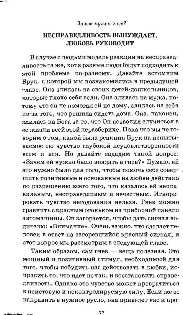 DJVU. Оборотная сторона любви. Как правильно реагировать на гнев. Чепмен Г. Страница 36. Читать онлайн
