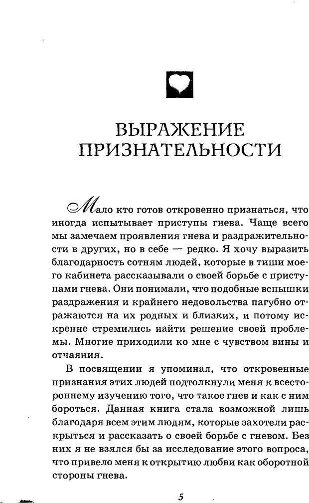 DJVU. Оборотная сторона любви. Как правильно реагировать на гнев. Чепмен Г. Страница 4. Читать онлайн
