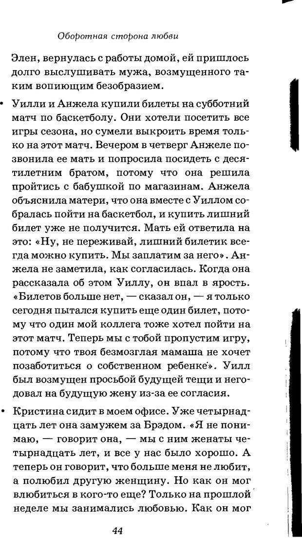DJVU. Оборотная сторона любви. Как правильно реагировать на гнев. Чепмен Г. Страница 43. Читать онлайн