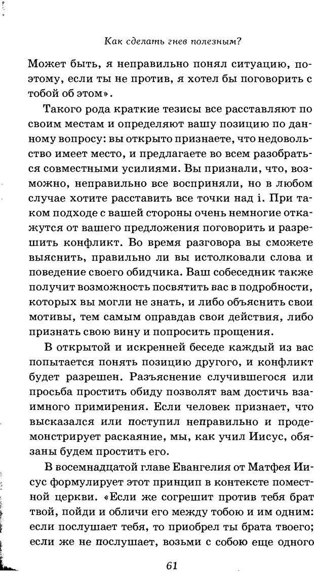 DJVU. Оборотная сторона любви. Как правильно реагировать на гнев. Чепмен Г. Страница 60. Читать онлайн