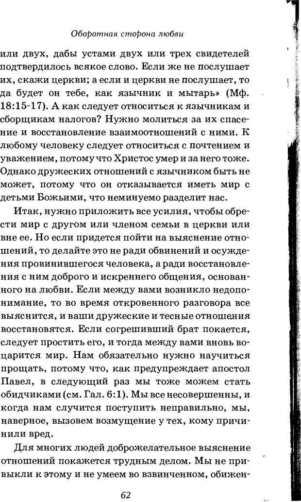DJVU. Оборотная сторона любви. Как правильно реагировать на гнев. Чепмен Г. Страница 61. Читать онлайн