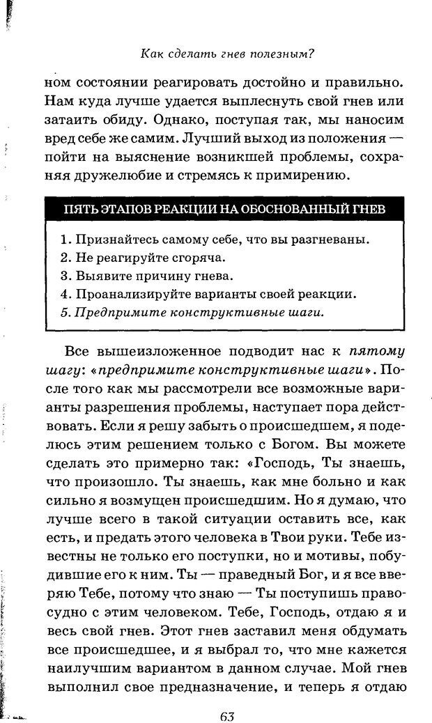 DJVU. Оборотная сторона любви. Как правильно реагировать на гнев. Чепмен Г. Страница 62. Читать онлайн